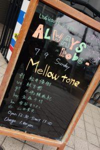7/9 神戸alwaysでライブでした。