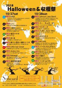 halloween&収穫祭