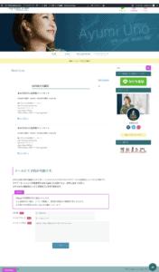 ボーカリスト宇野あゆ美さんのサイトを制作しました。