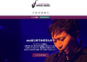 本町のサックス教室、萬淳樹さんのサイトを制作しました。