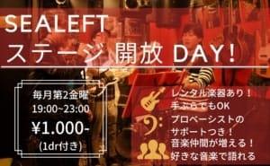 sealeft共催定期イベント「ステージ開放するデー」